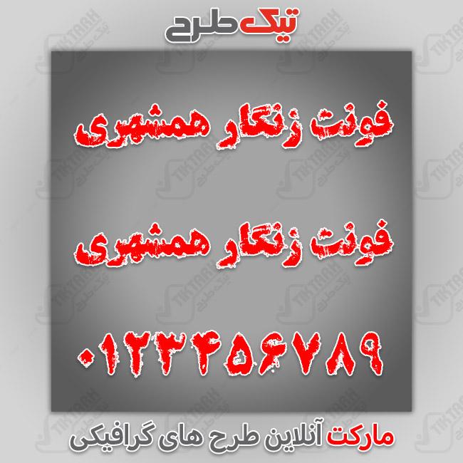 دانلود فونت فارسی زنگار همشهری