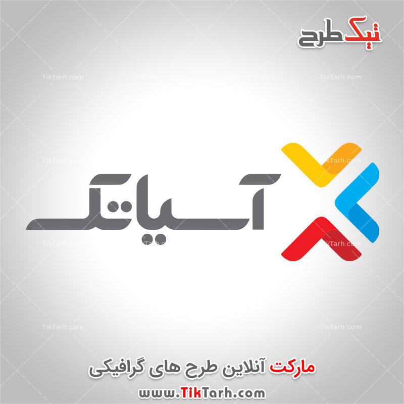 دانلود لوگوی با کیفیت شرکتی لایه باز اینترنت پرسرعت آسیاتک