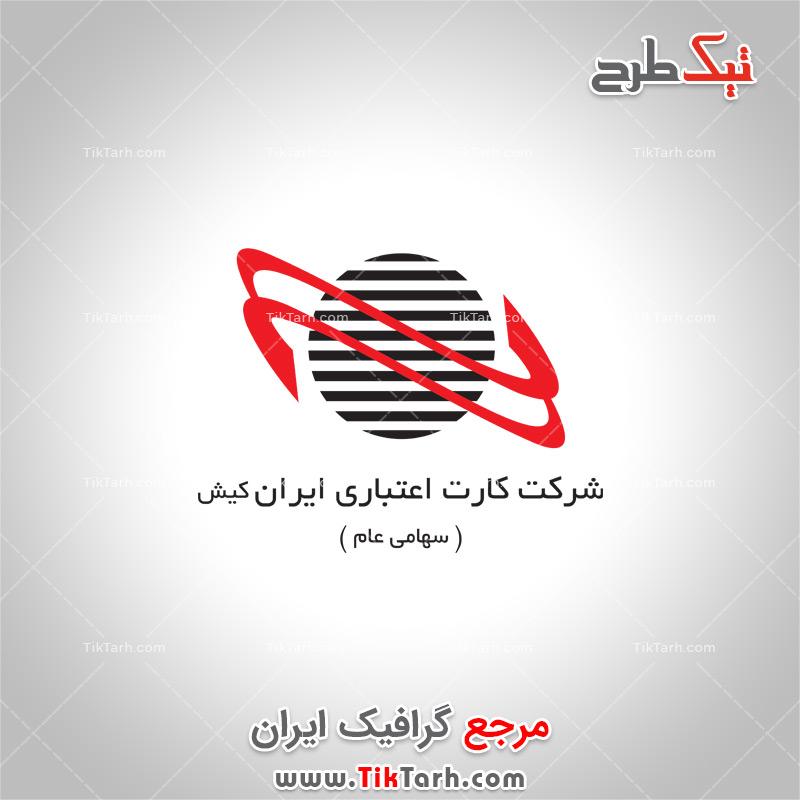 دانلود لوگوی شرکتی لایه باز شرکت کارت اعتباری ایران کیش