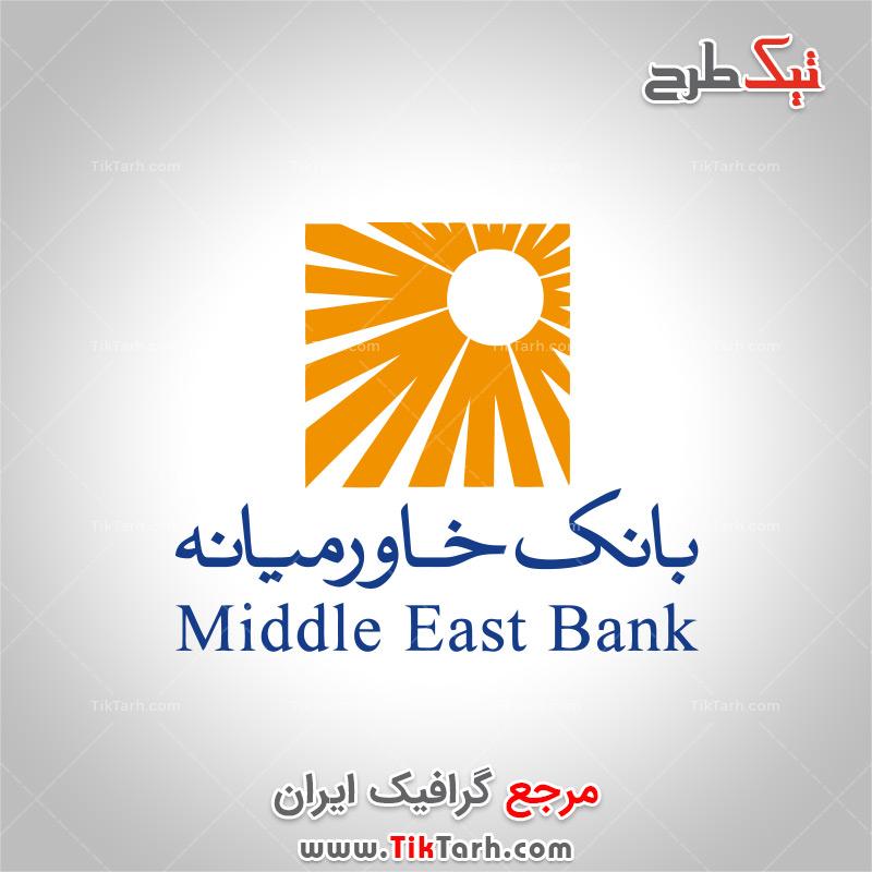 دانلود لوگوی با کیفیت بانک خاورمیانه