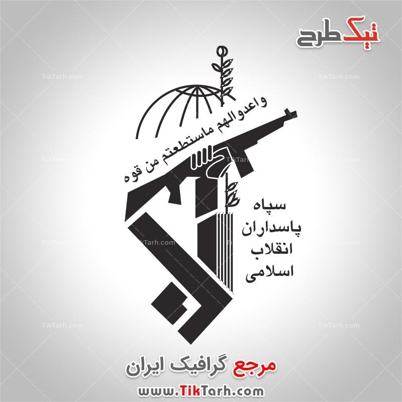 دانلود لوگوی با کیفیت سپاه پاسداران