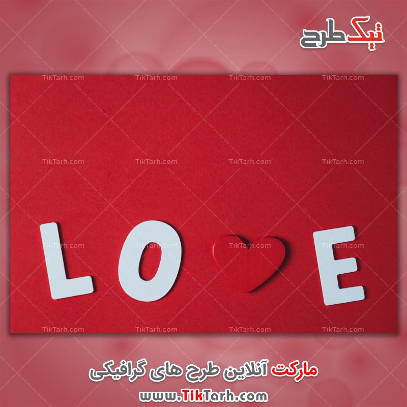 دانلود طرح گرافیکی Love