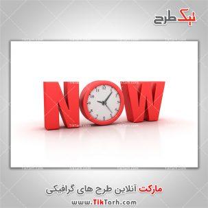 دانلود تصویر باکیفیت کلمه اکنون با ساعت