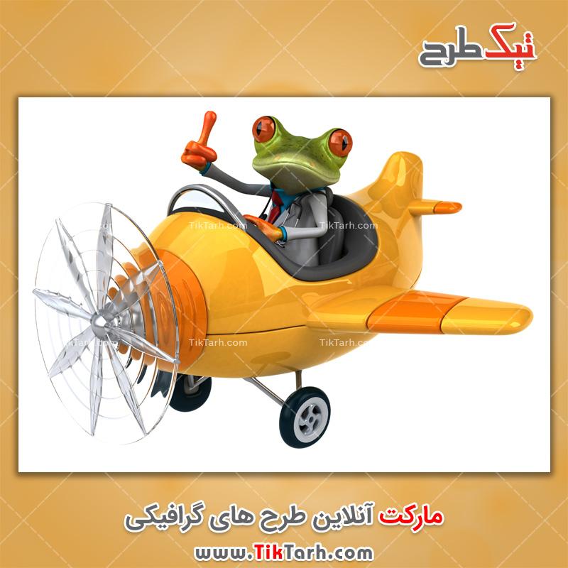 دانلود تصویر باکیفیت هواپیمای اسباب بازی و قورباغه