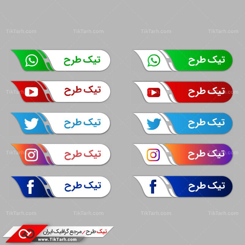 طرح آماده لایه باز متوازی الاضلاع های رنگی شبکه های اجتماعی