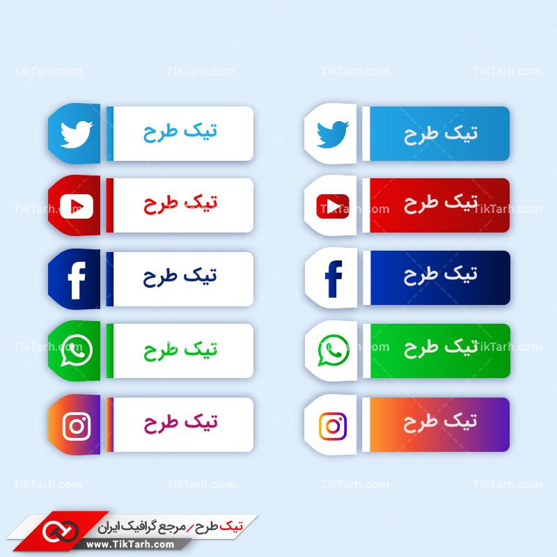 طرح آماده لایه باز آیکون های شبکه های اجتماعی