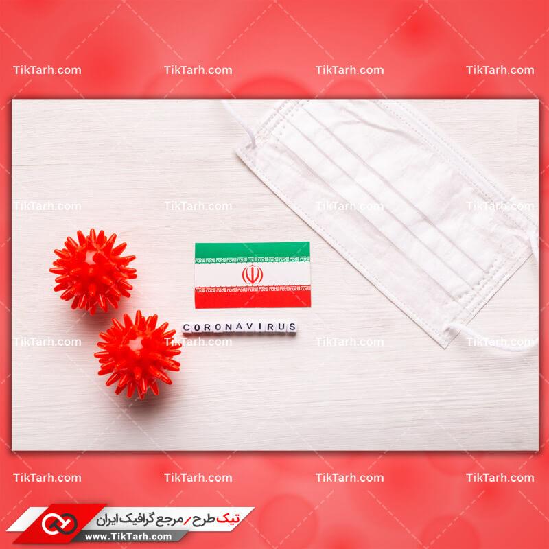 دانلود عکس با کیفیت ویروس کرونا و پرچم ایران