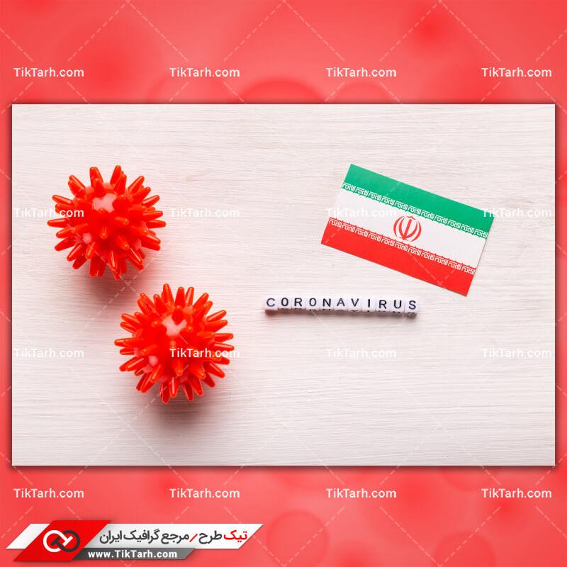 دانلود عکس با کیفیت پرچم کشور ایران و ویروس کرونا