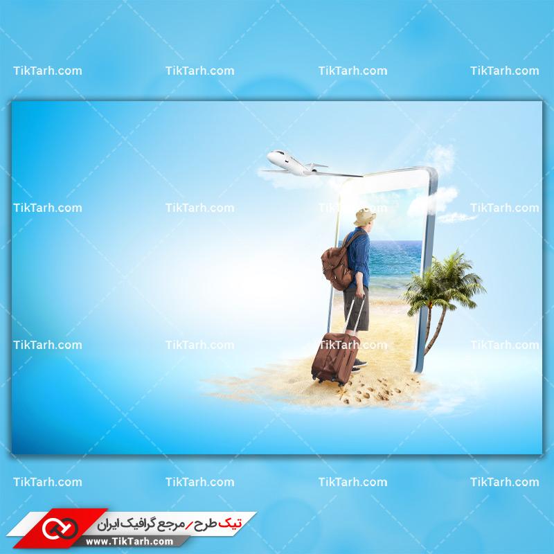 دانلود تصویر با کیفیت سفر مجازی با موبایل