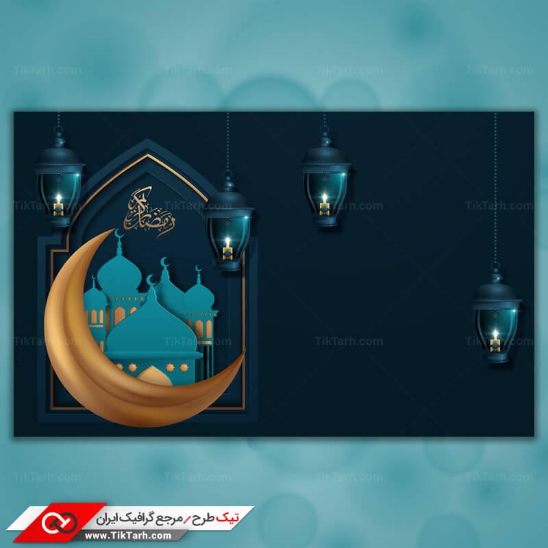 طرح گرافیکی لایه باز ماه مبارک رمضان