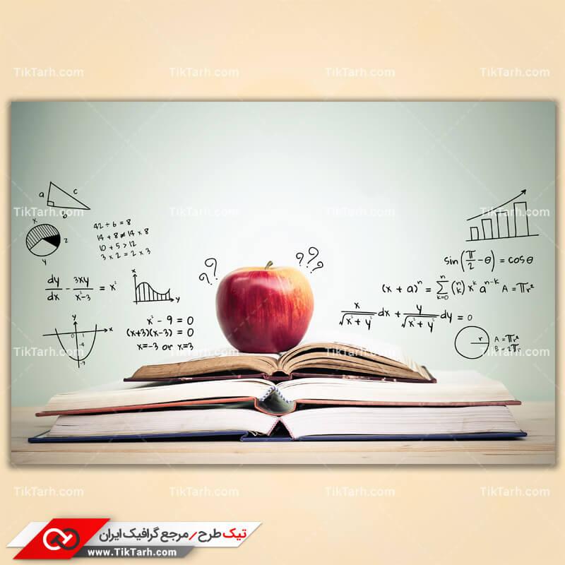 دانلود تصویر گرافیکی کتاب و حل فرمولهای ریاضی