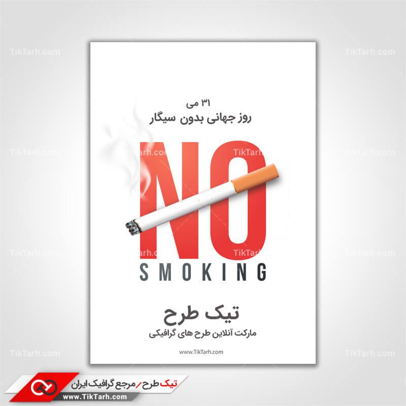 دانلود کلیپ آرت 31 می روز جهانی بدون سیگار