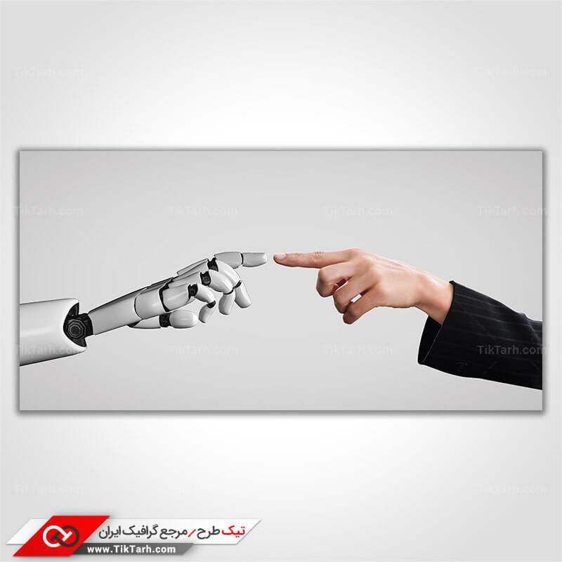 دانلود تصویر با کیفیت دست انسان و ربات هوشمند