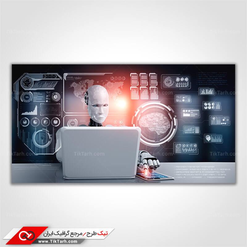 دانلود تصویر با کیفیت ربات و لپ تاپ