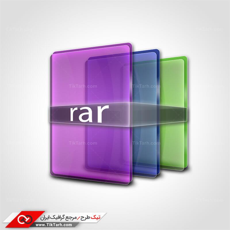 دانلود طرح گرافیکی آیکون فایل RAR