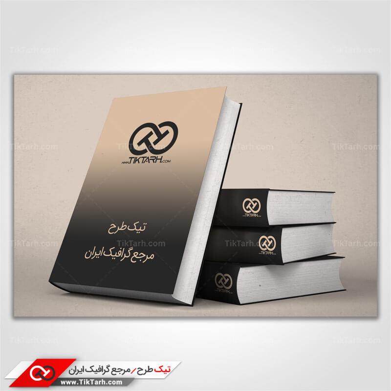 دانلود موکاپ کتاب با جلد مشکی و کرمی