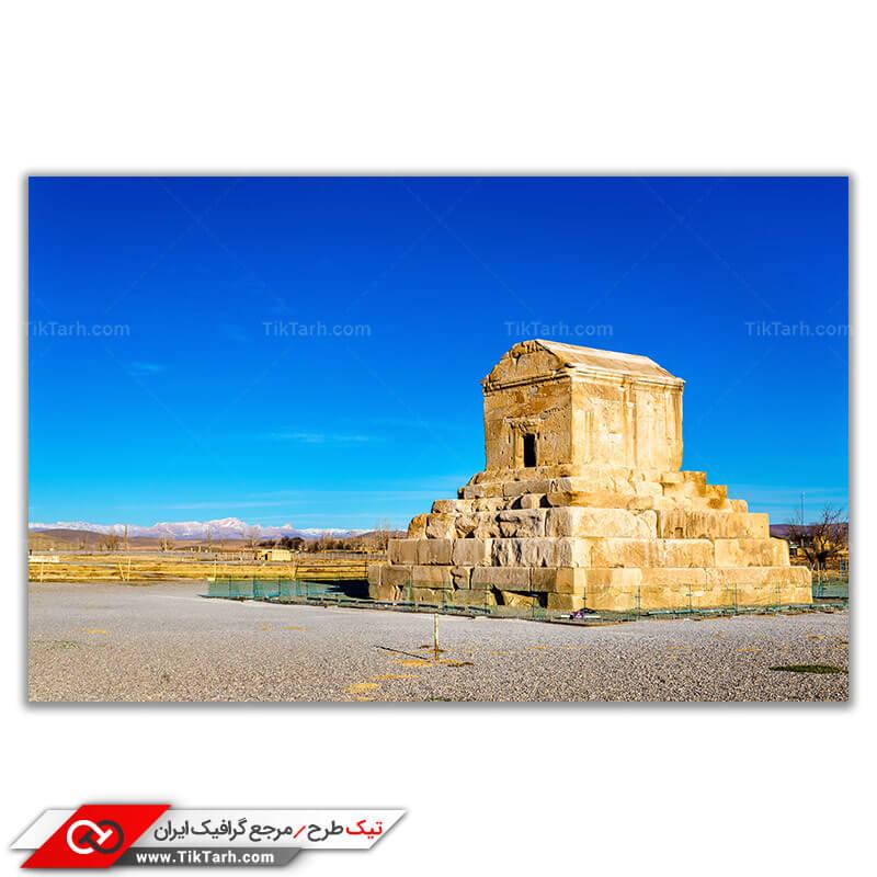 تصویر باکیفیت از پاسارگاد مقبره کوروش