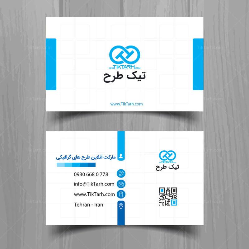 کارت ویزیت با طرح سفید و آبی