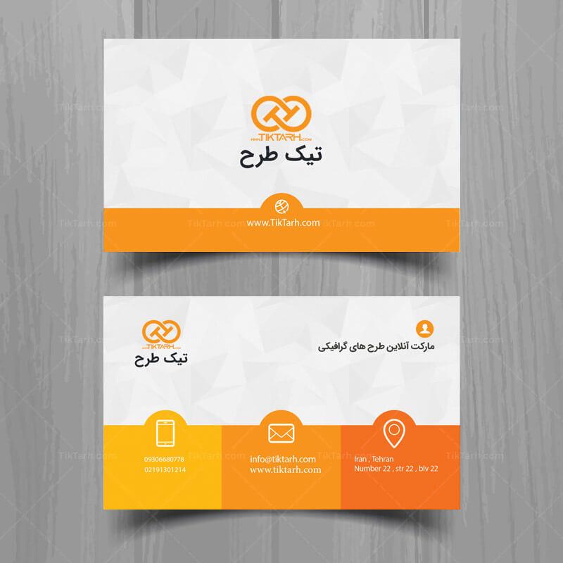 دانلود کارت ویزیت با طرح سفید و نارنجی