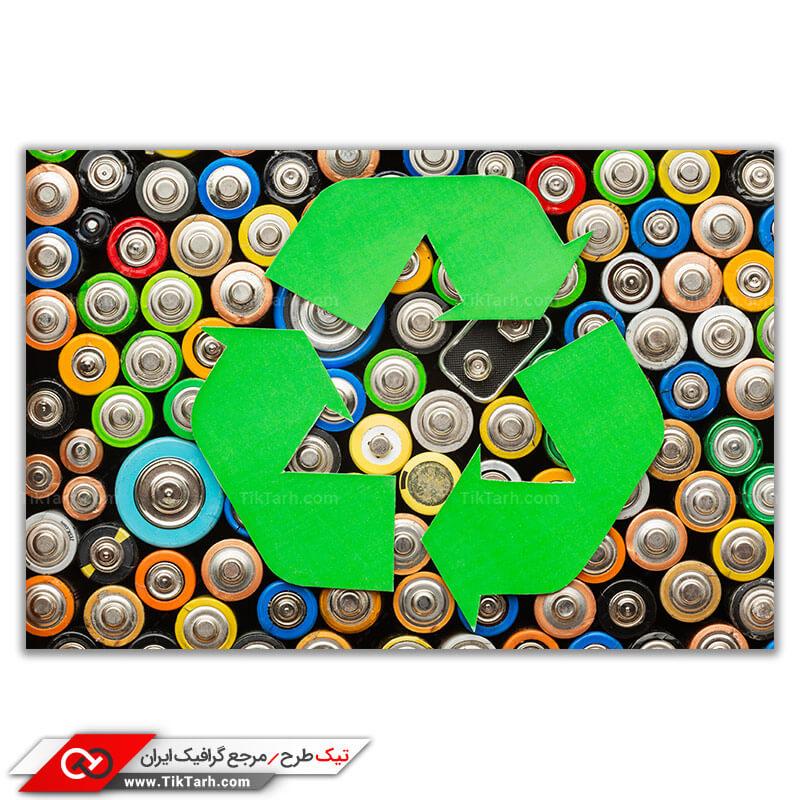 تصویر باکیفیت بازیافت باتری