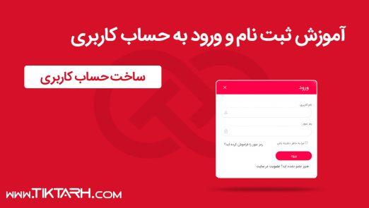 آموزش ثبت نام و ورود به حساب کاربری