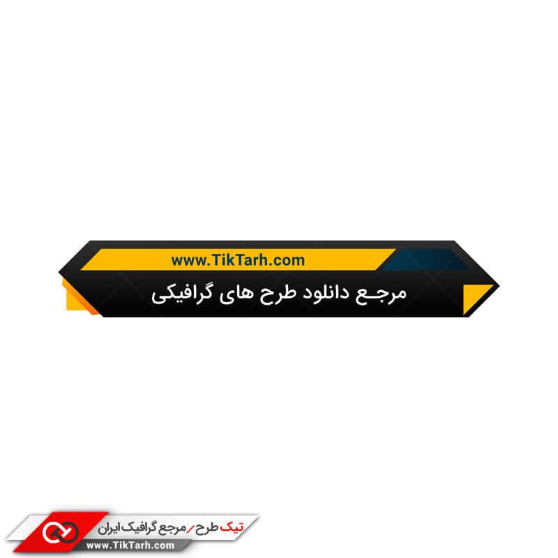 طرح گرافیکی دکمه کادر نوشته زرد و مشکی