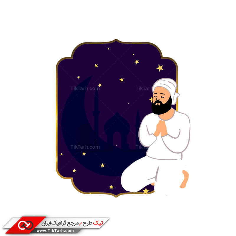 طرح کلیپ آرت عبادت مرد مسلمان
