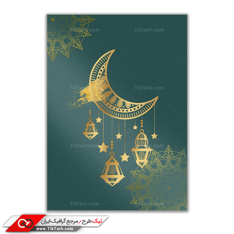دانلود طرح گرافیکی لایه باز مذهبی ماه مبارک رمضان