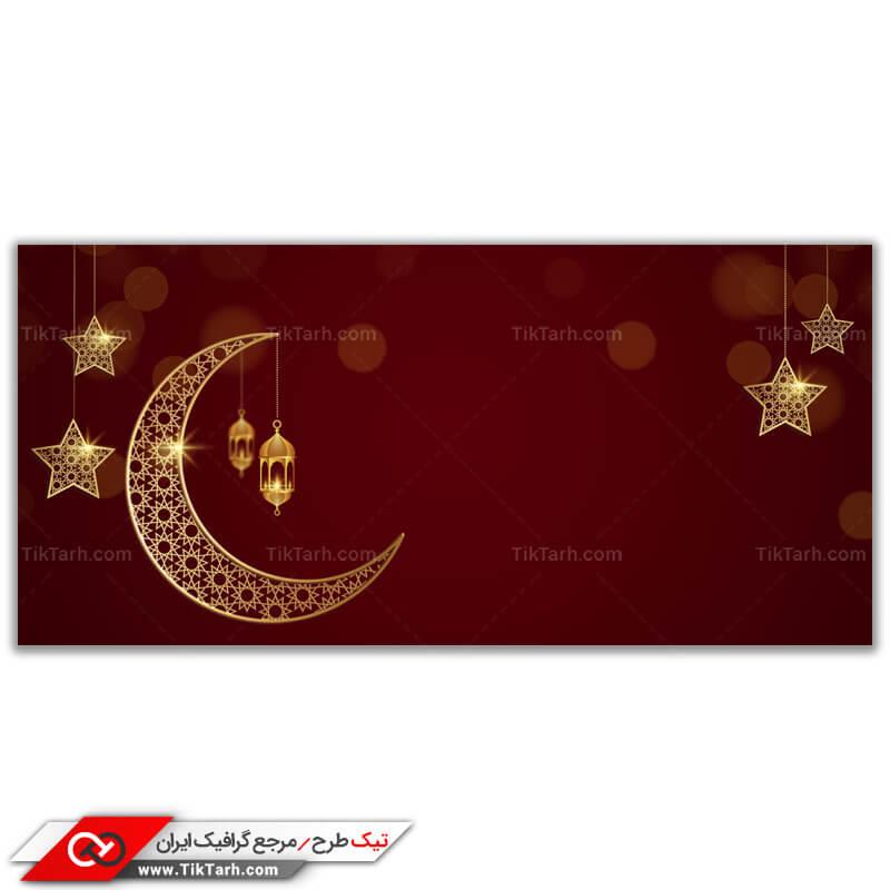 طرح گرافیکی لایه باز مذهبی ماه مبارک رمضان
