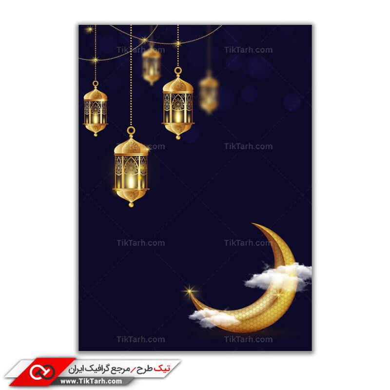 دانلود طرح فانتزی گرافیکی لایه باز ماه مبارک رمضان