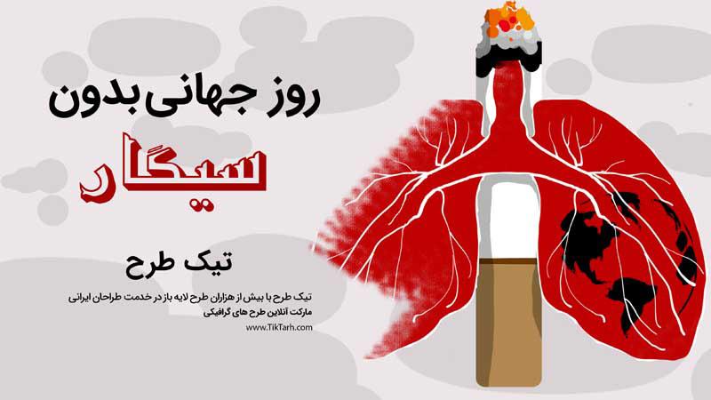 دانلود بنر آماده با کیفیت روز جهانی بدون سیگار