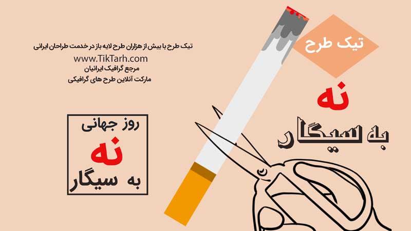 دانلود بنر آماده با کیفیت روز جهانی نه به سیگار