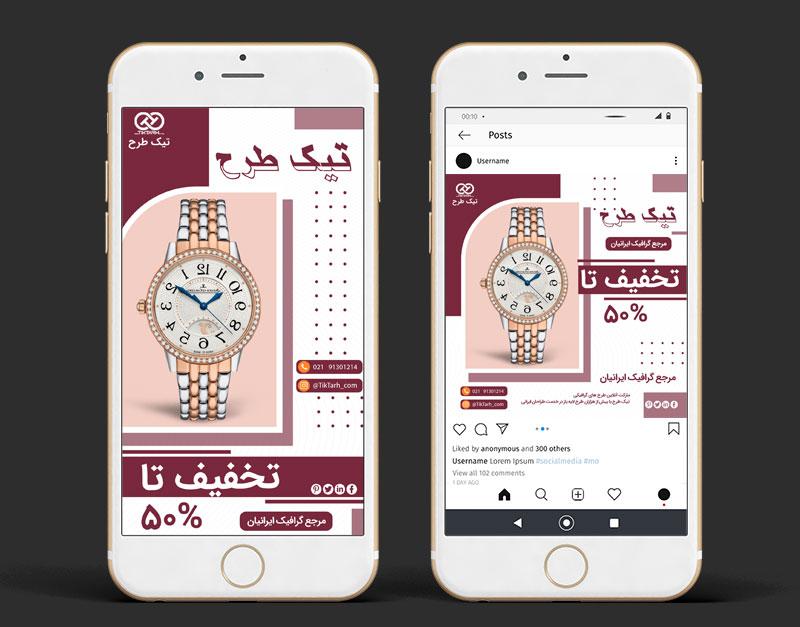 دانلود طرح لایه باز قالب اینستاگرامی ساعت فروشی